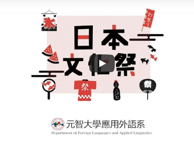 【活動影片】2019元智應外系日本文化祭活動紀錄