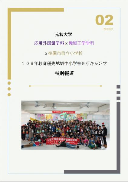 【緣起系刊】第二期・教育優先區中小學寒假營隊