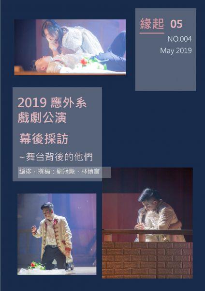 五月份系刊封面.jpg