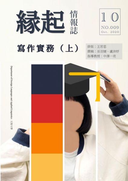 【緣起系刊】第九期・寫作實務(上)