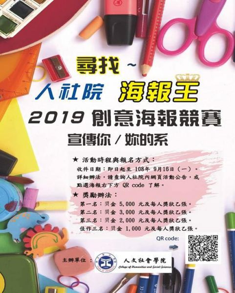 【活動公告】2019「人社院-尋找海報王」創意海報甄選比賽,開始囉 !