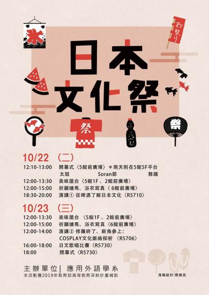 【活動公告】2019/10/22(二)日本文化季隆重開催!!