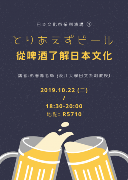 【講座公告】2019/10/22(二)從啤酒了解日本文化-文化祭系列講座①
