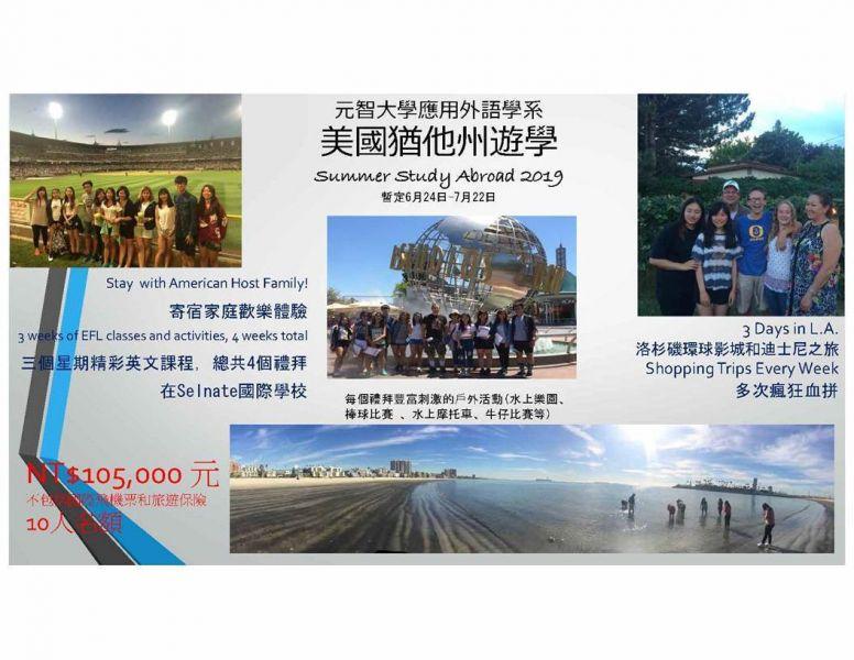 【講座公告】元智大學應用外語學系 「暑期美國猶他州遊學」