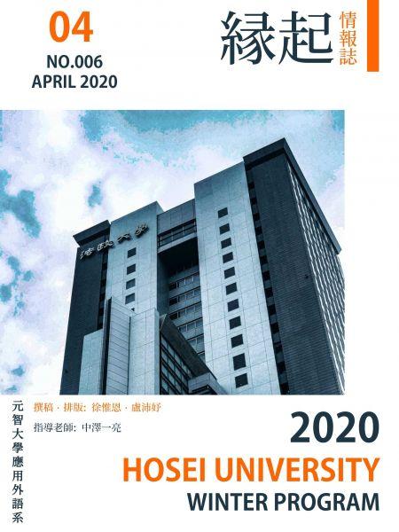 【緣起系刊】第六期 ( 一 )・2020年法政大學冬季移地教學