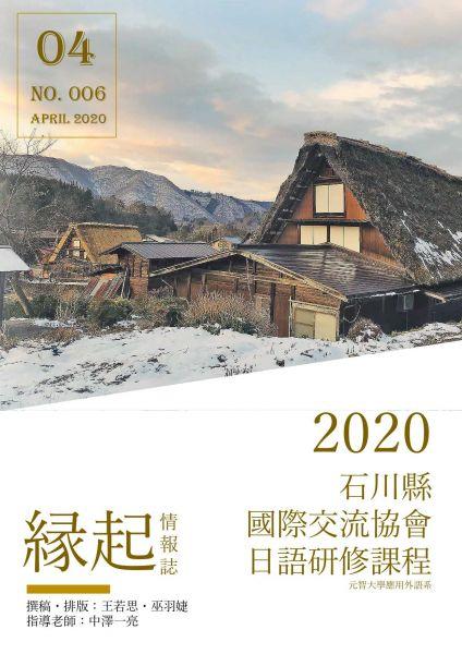 【緣起系刊】第六期 ( 二 )・2020年石川縣國際交流協會日語研修課程