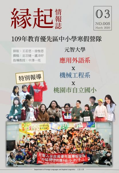 【緣起系刊】第五期・2020年教育優先區中小學寒假營隊