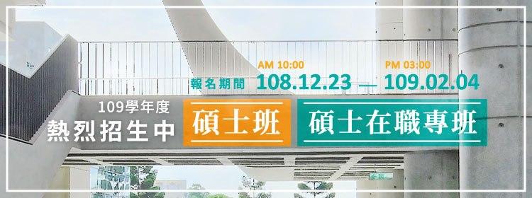 【招生資訊】元智應外碩士班(英文組)/碩士在職專班(日文組)熱烈招生