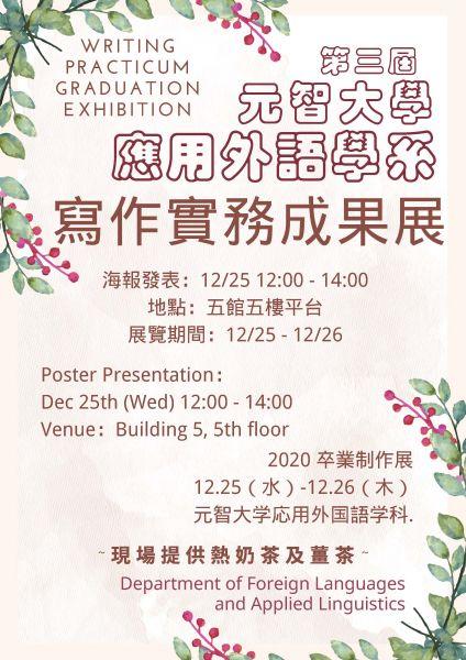 1081寫作實務成果展Poster (1).jpg