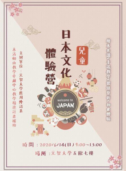 【活動公告】兒童日本文化體驗營