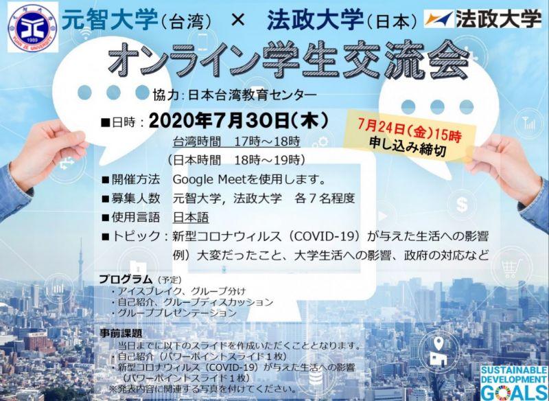 【活動公告】元智大學 X 法政大學線上交流會