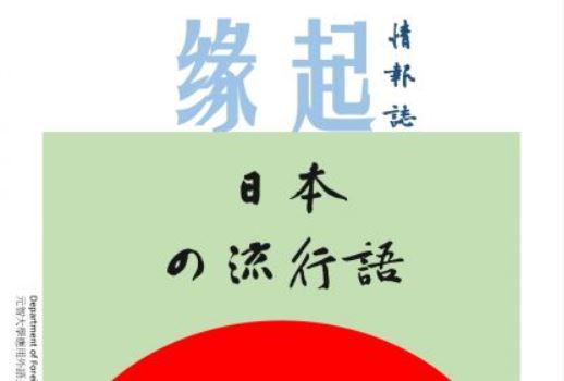 【應外系刊-緣起】第八期・日本的流行語