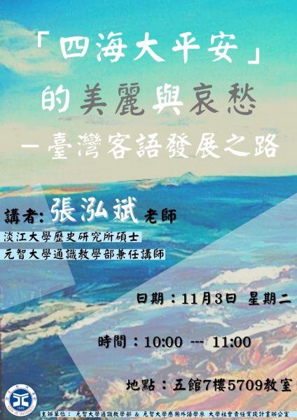 【應外系演講】四海大平安的美麗與哀愁-臺灣客語發展之路