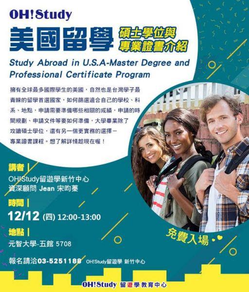 【講座公告】12/12 OH!Study! USA MA Degree/ Professional Certificate Program Orientation! 畢業後想赴美國升學或讀取專業證照課程嗎!?~歡迎蒞臨聽講~