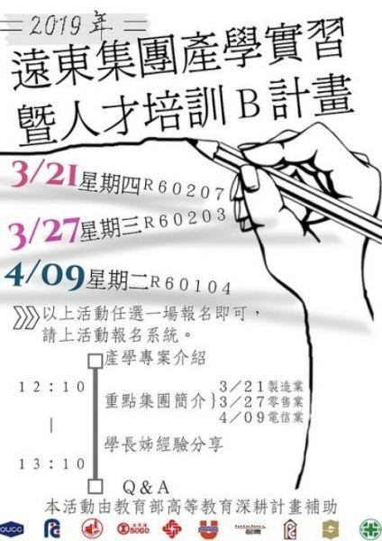 【講座公告】2019年度遠東集團暑期暨海外產學實習B計畫 熱烈招募中