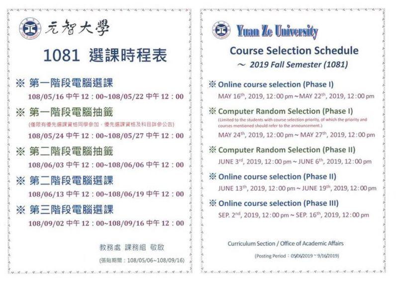 【一般公告】1081選課時間表及注意事項