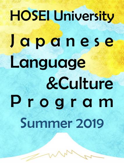 【活動公告】2019夏季日本語・文化プログラム報名開始