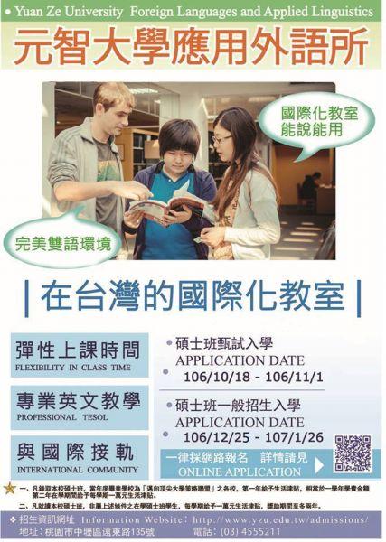 【招生公告】107學年度元智大學應用外語研究所碩士班