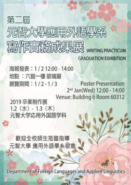 【活動公告】第二屆應外系寫作實務成果競賽暨海報展