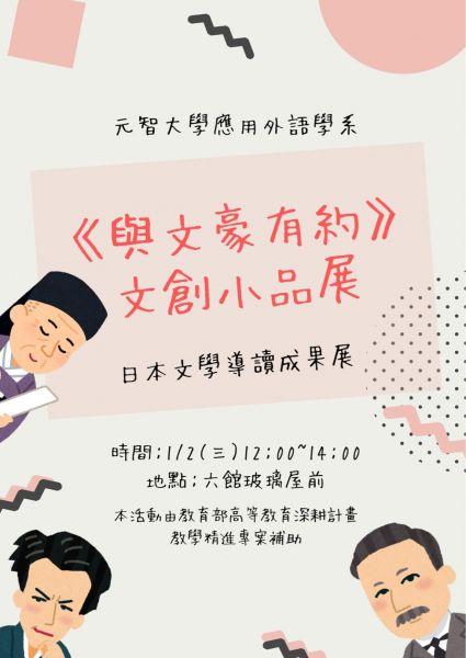【活動公告】2019年1月2號(三)《與文豪有約・文創小品展》
