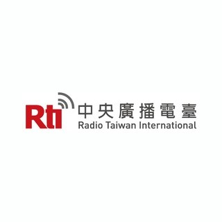 【實習公告】 中央廣播電台實習申請