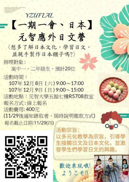 【活動公告】元智應外高中生日語營歡迎報名
