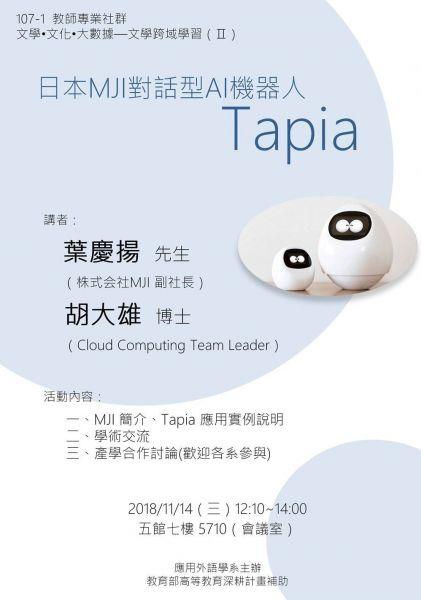 【講座公告】日本MJI對話型AI機器人-TAPIA