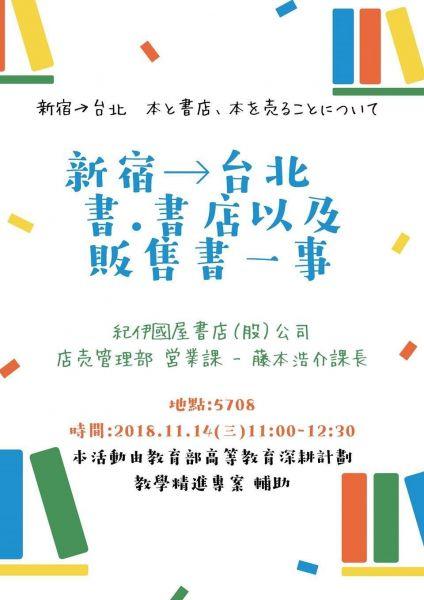 【講座公告】11/14(三) 新宿->台北 書.書店以及販售書一事演講