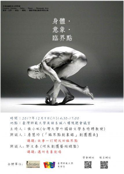【活動公告】臺師大_跨界:文學─政治─劇場─攝影學術活動系列