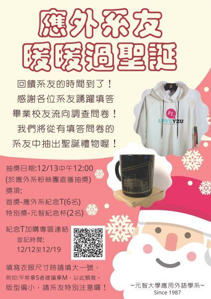 【系所訊息】暖暖聖誕應外系紀念長T預購活動