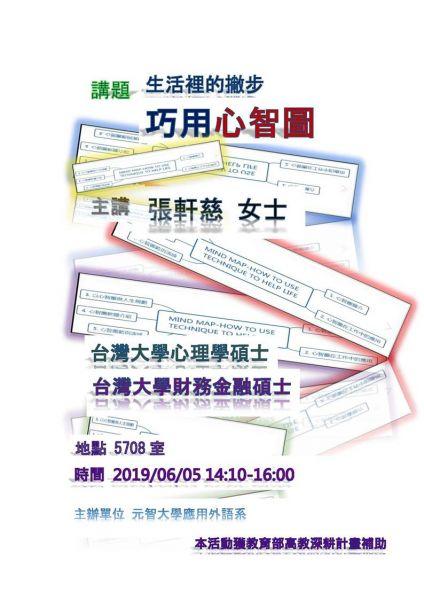 【講座公告】2019/06/05(三)『 生活裡的撇步-巧用心智圖 』