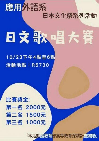 【活動公告】2019/10/23(三)日語歌唱大賽-文化祭系列活動③