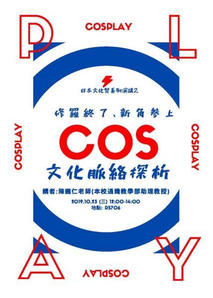 【講座公告】2019/10/23(三)COS文化脈絡探析-文化祭系列講座②