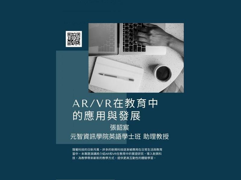 【應外系演講】AR/VR在教育中的應用與發展