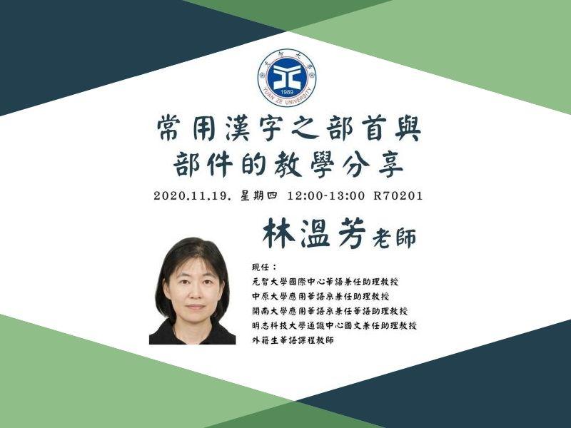 【應外系演講】常用漢字之部首與部件的教學分享
